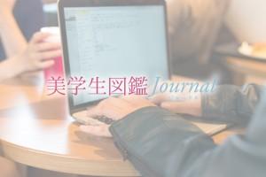 美学生図鑑ジャーナル