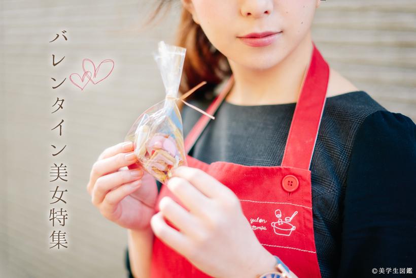 【予告】『バレンタイン美女特集』明日から公開!