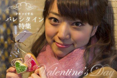 valentine2013