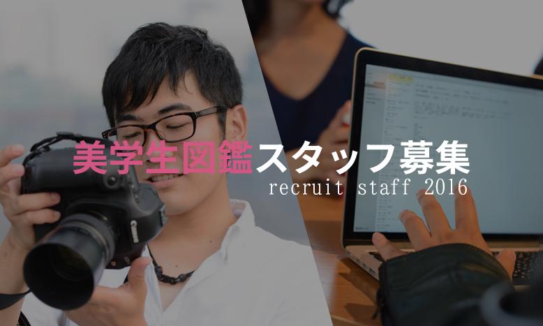 【春採用】美学生図鑑2016年度新スタッフ大募集!