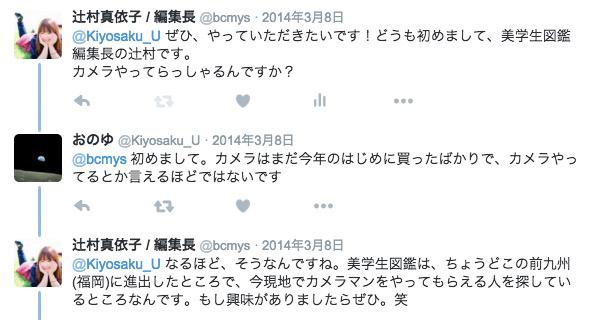 ono_tweet2