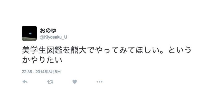 ono_tweet3