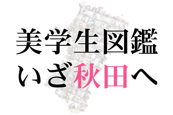 akitaensei2