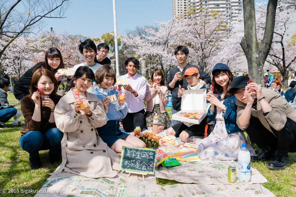 美学生図鑑関西お花見会2018レポート