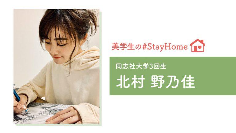【美学生の #StayHome 】北村野乃佳(同志社大学)