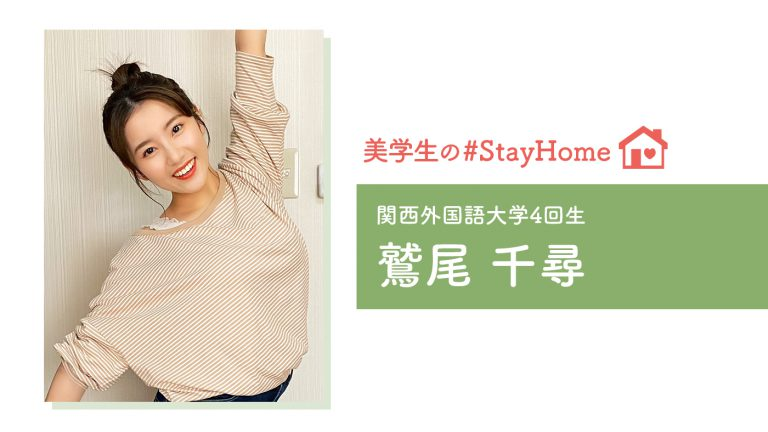 【美学生の #StayHome 】鷲尾千尋(関西外国語大学)