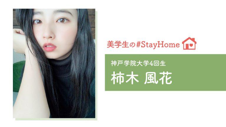 【美学生の #StayHome 】柿木風花(神戸学院大学)