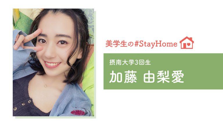 【美学生の #StayHome 】加藤由梨愛(摂南大学)