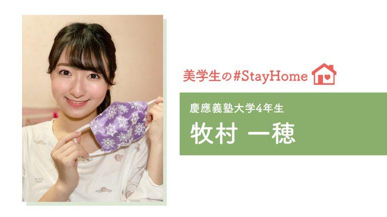 【美学生の #StayHome 】牧村一穂(慶應義塾大学)