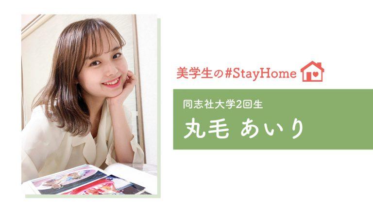 【美学生の #StayHome 】丸毛あいり(同志社大学)