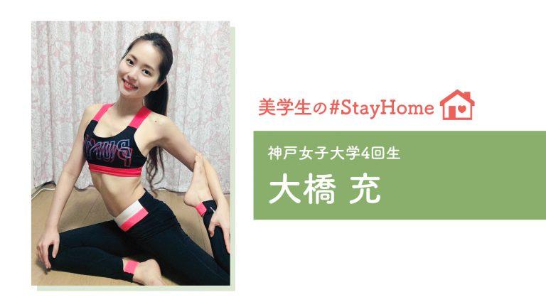 【美学生の #StayHome 】大橋充(神戸女子大学)