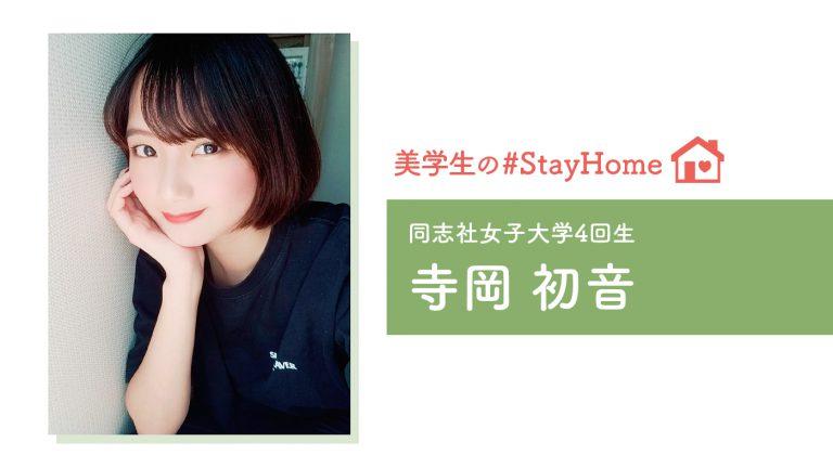 【美学生の #StayHome 】寺岡初音さん(同志社女子大学)
