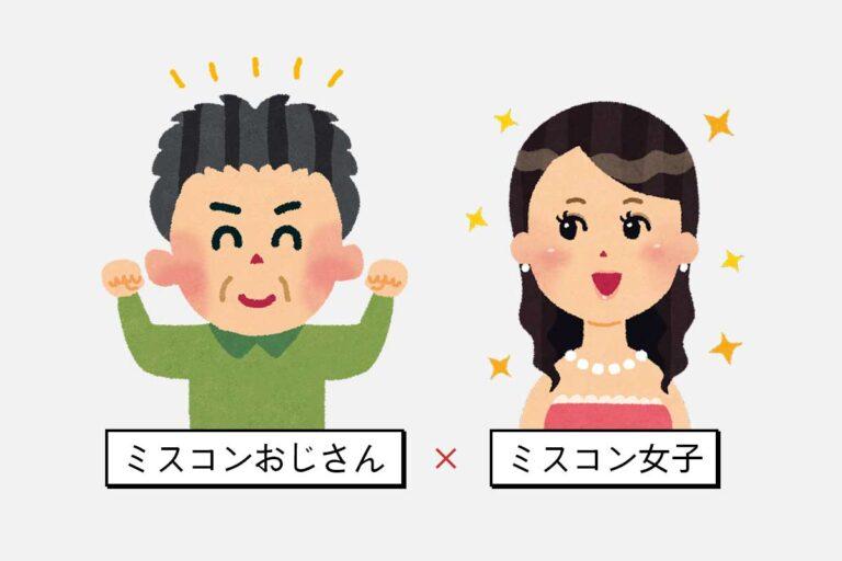【出演者大募集】ミスコンおじさんとミスコン女子の対談企画【YouTube】